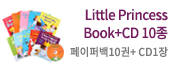 ID105661_ Little Princess 북시디 10종