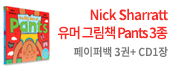 ID154067_Nick Sharratt 유머 그림책 Pants 3종