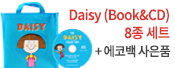 ID148797_Daisy Picture Books (Book&CD) 8종 세트 + 에코백 사은품